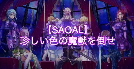 【SAOAL】珍しい色の魔獣を倒せ|依頼クエスト【アリリコ】