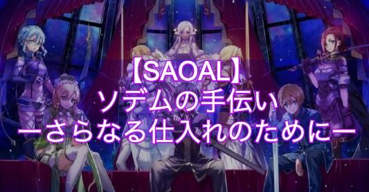 【SAOAL】ソデムの手伝い ーさらなる仕入れのためにー|依頼クエスト【アリリコ】