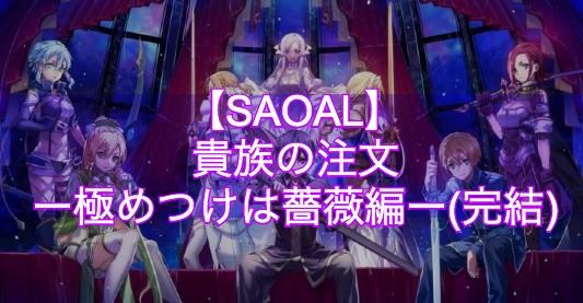 【SAOAL】貴族の注文 ー極めつけは薔薇ー(完結)|依頼クエスト【アリリコ】