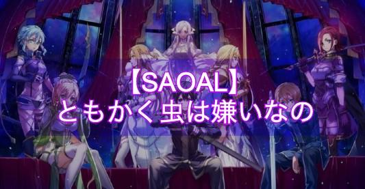 【SAOAL】ともくか虫は嫌いなの!!|依頼クエスト【アリリコ】