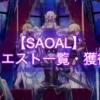 【SAOAL】討伐クエスト一覧・獲得報酬【アリリコ】