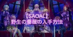【SAOAL】野生の薔薇の入手場所と使い道【アリリコ】