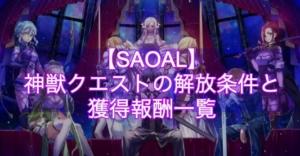 【SAOAL】神獣クエストの解放条件と獲得報酬一覧|【アリリコ】