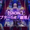 【SAOAL】メインストーリー|チャプター1-4「顕現」の攻略チャート【アリリコ】