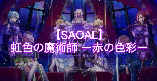 【SAOAL】虹色の魔術師 ー赤の色彩ー|依頼クエスト【アリリコ】