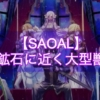 【SAOAL】鉱石に近づく大型獣|依頼クエスト【アリリコ】