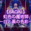 【SAOAL】虹色の魔術師 ー白と黒の色彩ー|依頼クエスト【アリリコ】