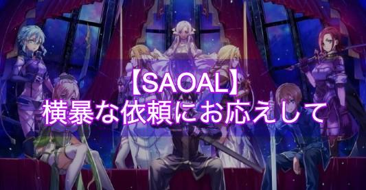 【SAOAL】横暴な依頼にお応えして 依頼クエスト【アリリコ】
