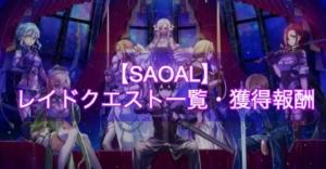 【SAOAL】レイドクエスト一覧と獲得できる報酬【アリリコ】