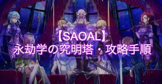 【SAOAL】永劫学の究明塔の攻略手順とおすすめ装備|レイドクエスト【アリリコ】