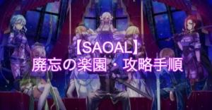 【SAOAL】廃忘の楽園の攻略手順とおすすめ装備|レイドクエスト【アリリコ】