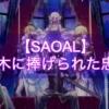 【SAOAL】神木に捧げられた忠誠|依頼クエスト【アリリコ】