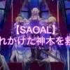 【SAOAL】枯れかけた神木を救え|依頼クエスト【アリリコ】