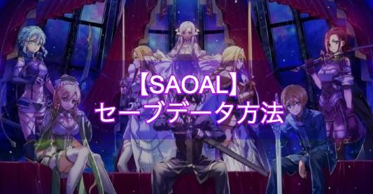 【SAOAL】セーブデータの方法【アリリコ】
