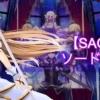 【SAOAL】ソードスキルについて-スキル一覧【アリリコ】