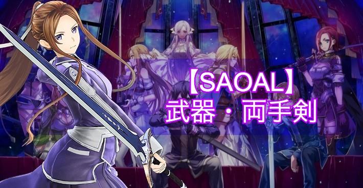 【SAOAL】両手剣の武器・スキル一覧【アリリコ】