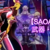【SAOAL】弓の武器・スキル一覧【アリリコ】
