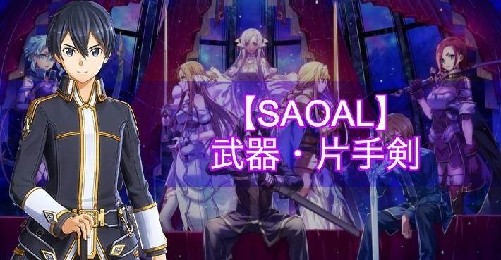 【SAOAL】片手剣の武器・スキル一覧【アリリコ】