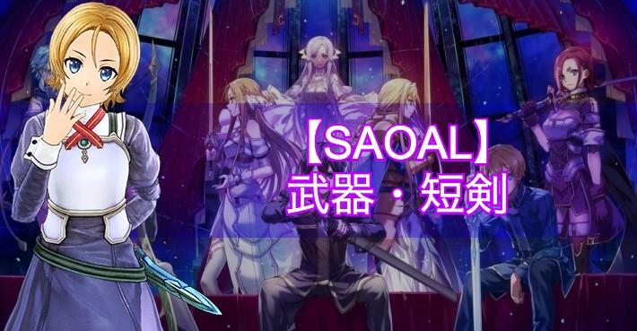 【SAOAL】短剣の武器・スキル一覧【アリリコ】