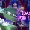 【SAOAL】雙翼刃の武器・スキル一覧【アリリコ】