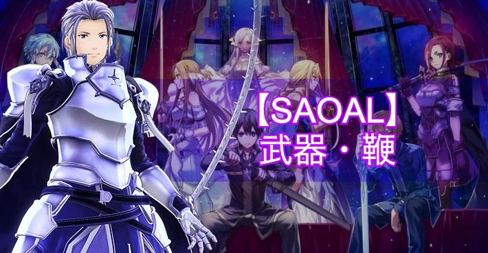 【SAOAL】鞭の武器・スキル一覧【アリリコ】