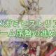 【メガミヒストリア】ゲーム序盤の進め方|初心者向け解説【メガヒス】