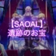 【SAOAL】遺跡のお宝|依頼クエスト【アリリコ】