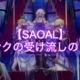 【SAOAL】タンクの受け流しを100回成功させるコツ-おすすめ場所【アリリコ】