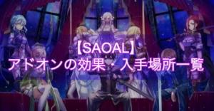 【SAOAL】アドオンの効果・入手場所一覧【アリリコ】