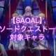 【SAOAL】エピソードクエスト一覧と対象キャラ【アリリコ】