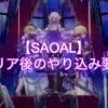 【SAOAL】クリア後のやり込み要素を徹底解説【アリリコ】