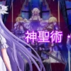 【SAOAL】神聖術・闇素の効果と入手場所【アリリコ】
