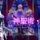 【SAOAL】神聖術・凍素の効果と入手場所【アリリコ】