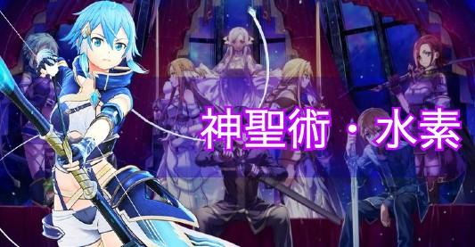 【SAOAL】神聖術・水素の効果と入手場所【アリリコ】
