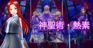 【SAOAL】神聖術・熱素の効果と入手場所【アリリコ】