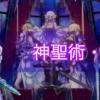 【SAOAL】神聖術・鋼素の効果と入手場所【アリリコ】