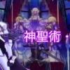 【SAOAL】神聖術・晶素の効果と入手場所【アリリコ】