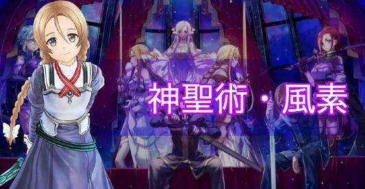 【SAOAL】神聖術・風素の効果と入手場所【アリリコ】