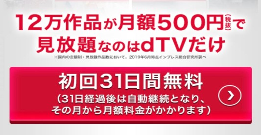 dTV トップページ