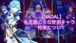 【SAOAL】各武器の主な使用キャラと特徴について【アリリコ】