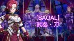 【SAOAL】刀の武器・スキル一覧【アリリコ】