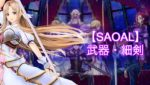 【SAOAL】細剣の武器・スキル一覧【アリリコ】