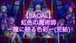 【SAOAL】虹色の魔術師 ー瞳に映る色彩ー(完結)|依頼クエスト【アリリコ】