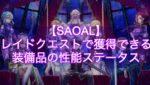 【SAOAL】レイドクエストで獲得できる装備品の性能・ステータス一覧【アリリコ】