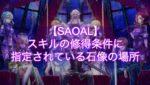 【SAOAL】スキルの修得条件に指定されている石像の場所【アリリコ】