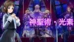 【SAOAL】神聖術・光素の効果と入手場所【アリリコ】